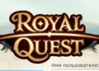 ������ ���� Royal Quest